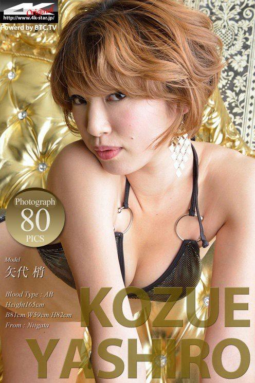 [4K-STAR]2016.03.25 Kozue Yashiro 矢代梢 Swim Suits[80+1P/294M]